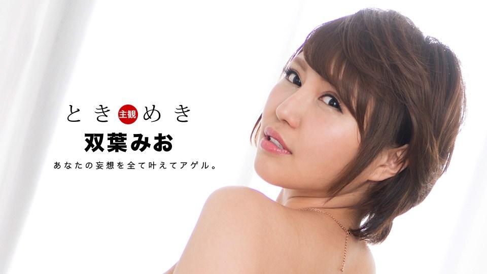 1PONDO-020919-808 Futaba Mio Uncensored Creampie Lust Woman