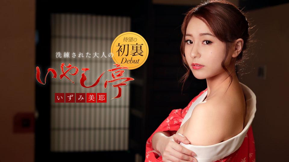 CARIBBEANCOM-122118-815 Imamiya Izumi Uncensored Creampie