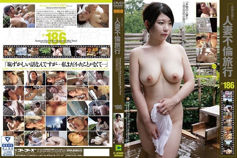 C-2340 Married Woman Amateur Affair Mourning Kimono Go Go Zu
