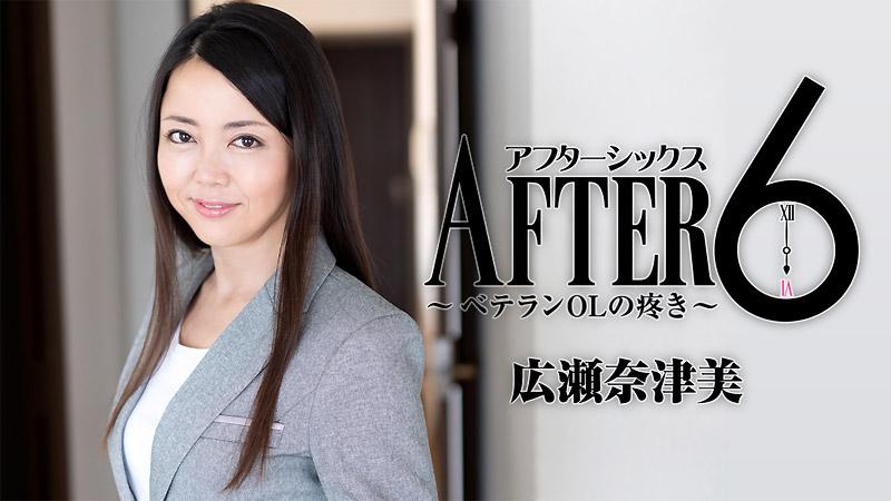 HEYZO-1829 Hirose Natsumi After 6 - Veteran Ol's Pain