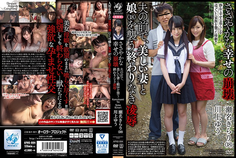 APNS-084 Collapse Of Modest Happiness In Front Of Her Husband, Attack A Beautiful Wife And Daughter (18) Endless Insult Sename Kirari Kawakami Yu