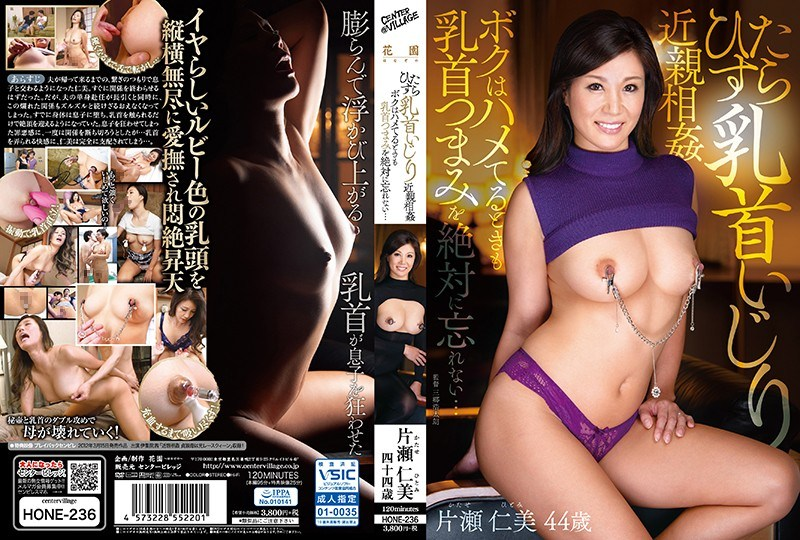 HONE-236 Katase Hitomi Married Woman Creampie Mother