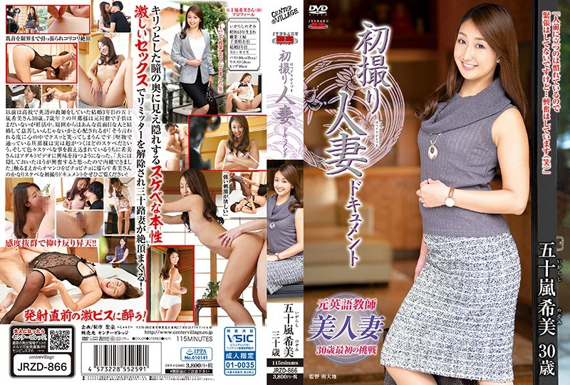JRZD-866 Married Woman Debut Production Creampie Mature Woman