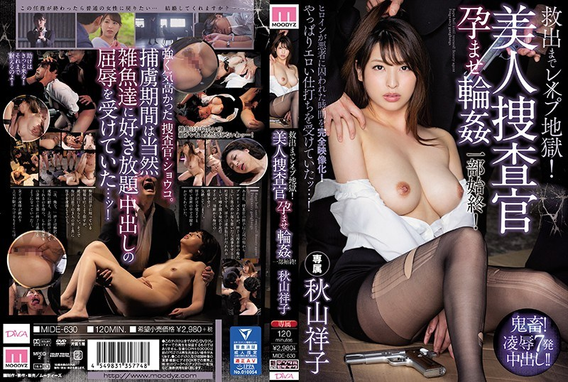 MIDE-630 Akiyama Shouko Rape Creampie Abuse