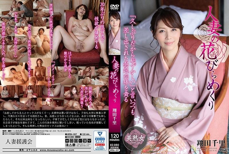 MYBA-007 Shouda Chisato Married Woman Mature Woman
